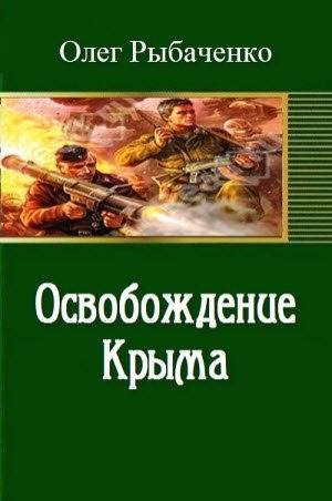 """Книга """"Освобождение Крыма"""""""